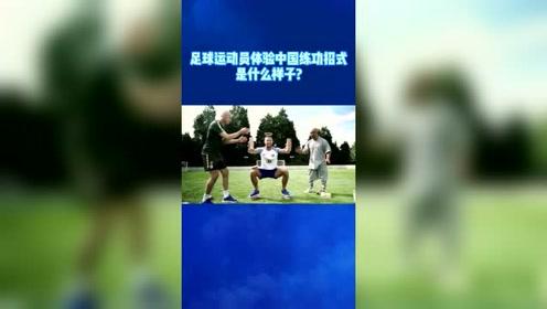 英超球星能否实现中国功夫梦