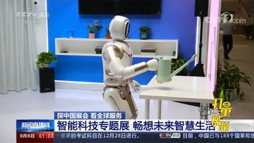 2020服贸会:智能科技专题展,畅想未来智慧生活