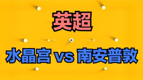 小姐姐英超新赛季第一战,水晶宫 vs 南安普敦