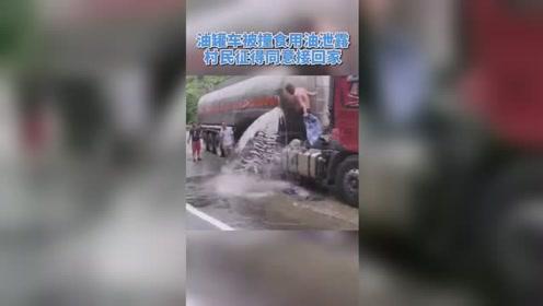 油罐车遇车祸,罐内食用油漏一地。村民征得同意用桶接回家