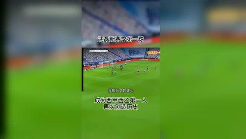 西甲第一人,武磊,新赛季就进一球