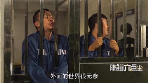 陈翔六点半:本来下个月就刑满释放了,现在多判五年了