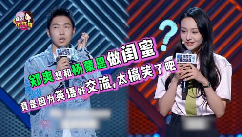 脱口秀大会:郑爽想和杨蒙恩做闺蜜,竟是因为