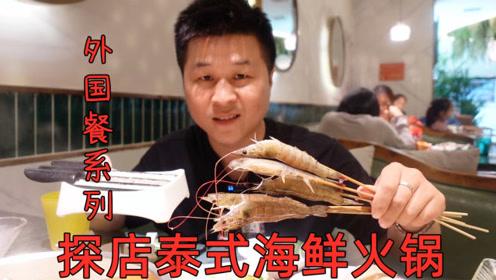 """探店商场美食城""""泰式冬阴功海鲜火锅""""小吃甜点饮品都免费,洋仔今天吃爽了"""