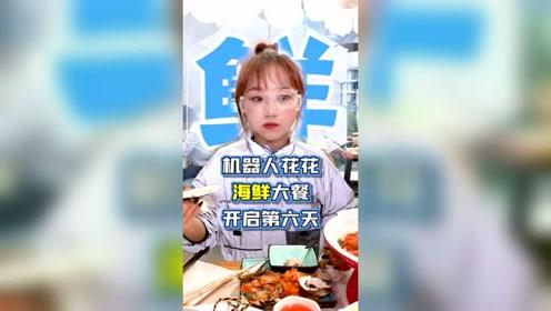 美食探店 螃蟹的美味,机器人get了,你呢?