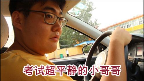 这是我见过考试最稳的学员,看过他的视频,老司机都自愧不如