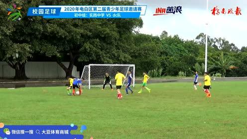 青少年足球邀请赛-第四轮集锦