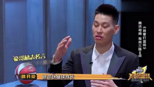 """我要打篮球:林书豪""""获奖感言"""",全员调侃:要拿CBA冠军!"""