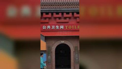 山西临汾五星级公厕走红:曾获世界厕所设计奖,外国游客打卡