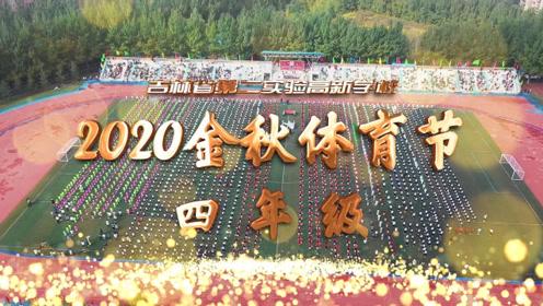 2020吉林省第二实验高新学校金秋体育节四年级掠影
