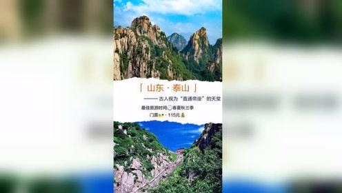 中国十大最美名山(一生必去)你去过几个?