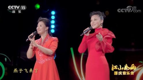2020国庆音乐会,《春风十万里》演唱:王丽达、李晖