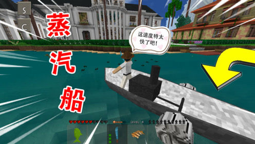 生存战争假期旅游篇第五天:蒸汽船犹如快艇,速度快还能漂移