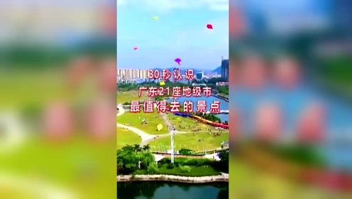 国庆到广东旅游,各城市最值得打卡的美景!