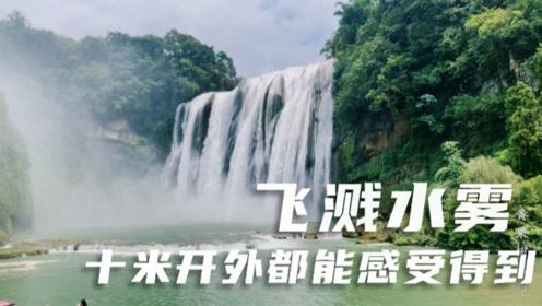 贵州篇:黄果树瀑布—亚洲第一大瀑布,亲身感受下气势磅礴