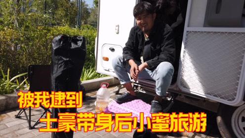 哈弗H9自驾游西藏,露营地逮到土豪带小蜜自驾游,这小日子太惬意了吧