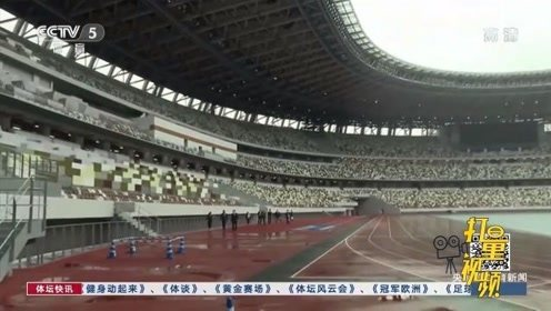 世界田联主席访问东京!对奥运会表达信心