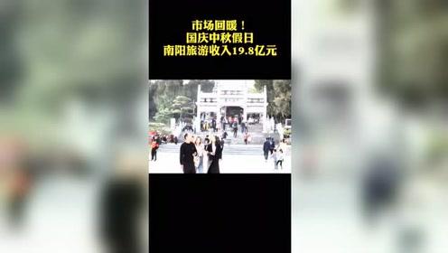 节假日,河南南阳共接待游客476万人次,实现旅游收入19.8亿元。