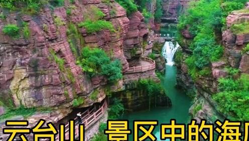 云台山 网友说是旅游行业中的海底捞,五星级服务,你觉得呢?