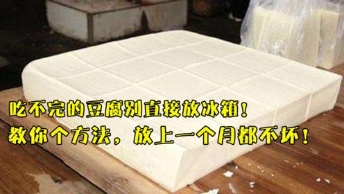 吃不完的豆腐别直接放冰箱!教你个方法,放上一个月都不坏,学学