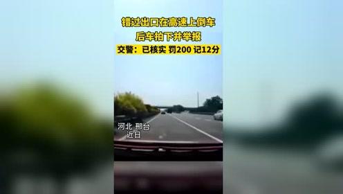 河北邢台小轿车错过出口在高速上倒车,后车拍下视频举报。