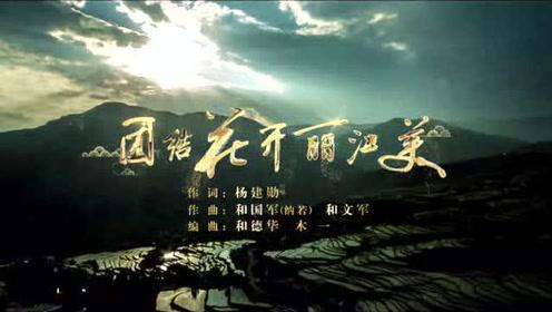 丽江市创建全国民族团结进步示范市主题歌《团结花开丽江美》音乐电视MV