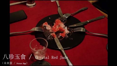 《未来 食 · 派对》#美食高光时刻#