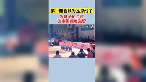 这个视频看得我目瞪口呆,为中国速度点赞,为孩子们点赞