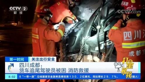 成都:货车追尾水泥搅拌车,车头严重变形,司机被困