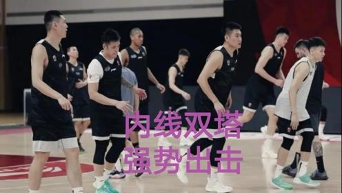 新赛季C*A头号夺冠热门诞生!北京首钢剑指总冠军