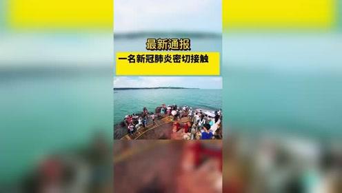 官方通报!一名新冠肺炎密切接触者在广西旅游