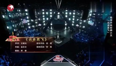 天籁之战:杨坤唱《远走高飞》好听爆了,这个版本听十遍都不够!
