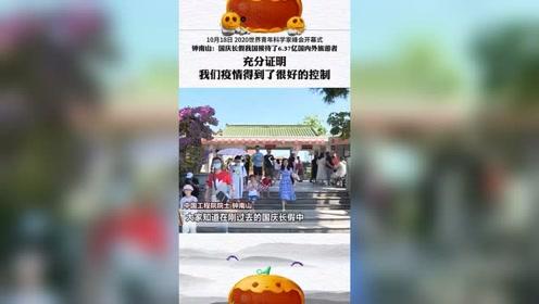 钟南山:国庆长假,我国接待了6.37亿国内外旅游者,充分证明我们的疫情得到了很好的控制