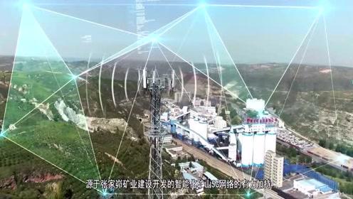 中国煤炭行业两化深度融合推进现场会(榆林)