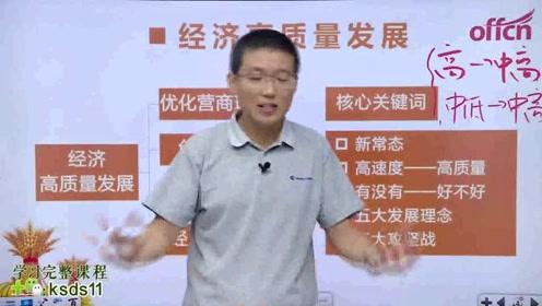 2020辽宁省考-结构化面试课程-社会热点班-结构化面试-1