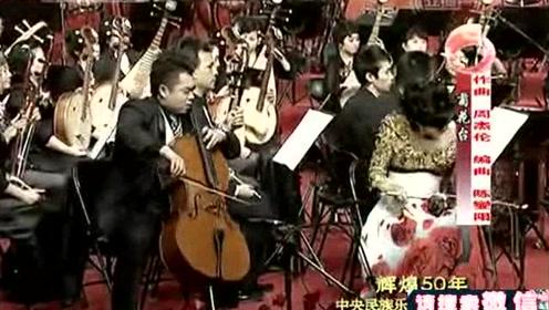 于红梅二胡、王崇武大提琴与中央民族乐团《菊花台》,古典意境与流行曲风的结合!_0