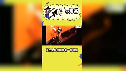 周杰伦此生最想删掉的视频!演唱会直接大型翻车!保安都拯救不了他!