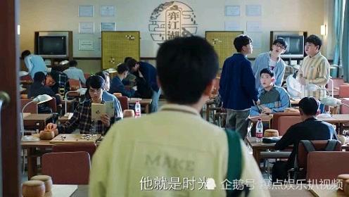 棋魂:时光被同学嘲笑不会下棋,没有棋圣帮助,时光就真的不行了吗?