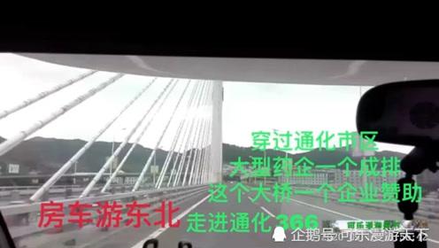 房车游东北走进通化366,吉林人参之乡药企林立,大桥太壮观啦