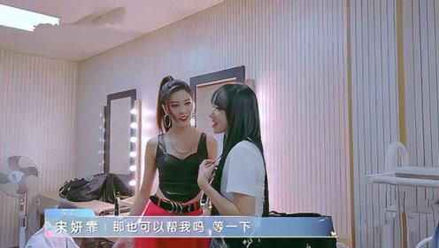 程潇探班宋妍霏,被CC套路帮忙跳舞,潇潇:你确