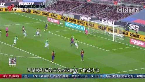 西甲:梅西替补建功 巴塞大胜贝蒂斯