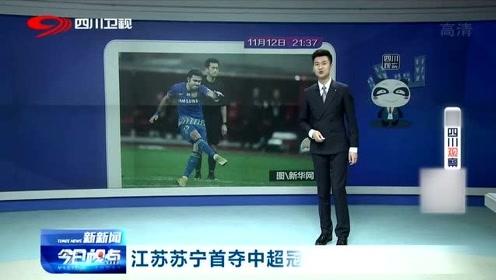 江苏苏宁首夺中超冠军,以2:1击败广州恒大队