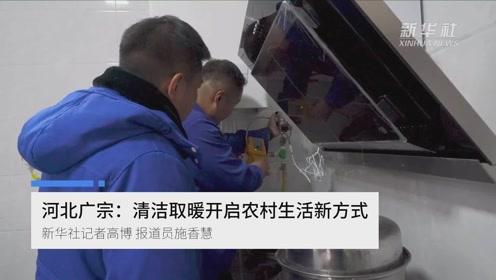 河北广宗:清洁取暖开启农村生活新方式