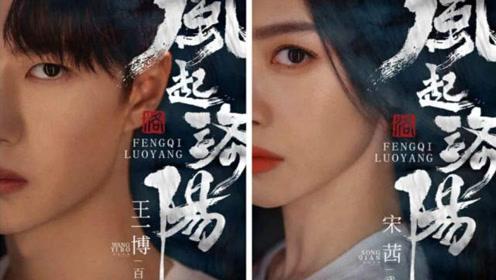 黄轩、王一博大新剧《风起洛阳》开机,实力演员加盟,不追就亏了