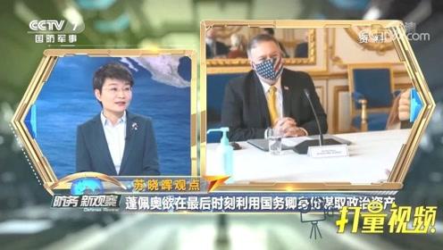 """零欢迎!蓬佩奥10天访问7国遇尴尬,成""""公费旅游"""""""