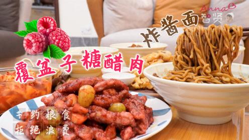 【智贤家今日美食】三鲜炸酱面+糖醋肉,第一次做覆盆子糖醋肉居然翻车了