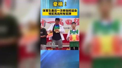 是高手!广东体育生最后一次领奖亮出所有奖牌,对手表情亮了!还有谁。