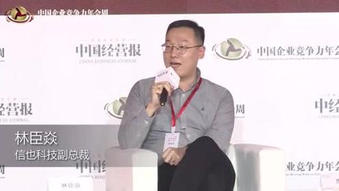 视频 | 信也科技副总裁林臣焱:智能风控更多在于有思辨的学习性