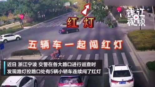 宁波5辆车一起闯红灯 交警却说不罚?真相让人怒赞