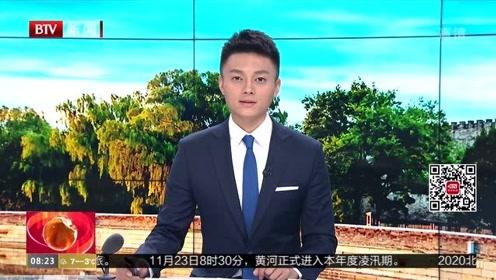 黑龙江省2020年冬季旅游新闻发布会在京召开
